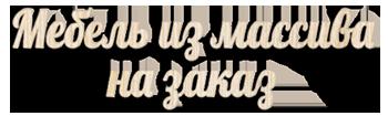 Мебель из массива Logo